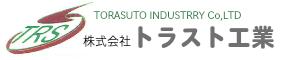 株式会社トラスト工業
